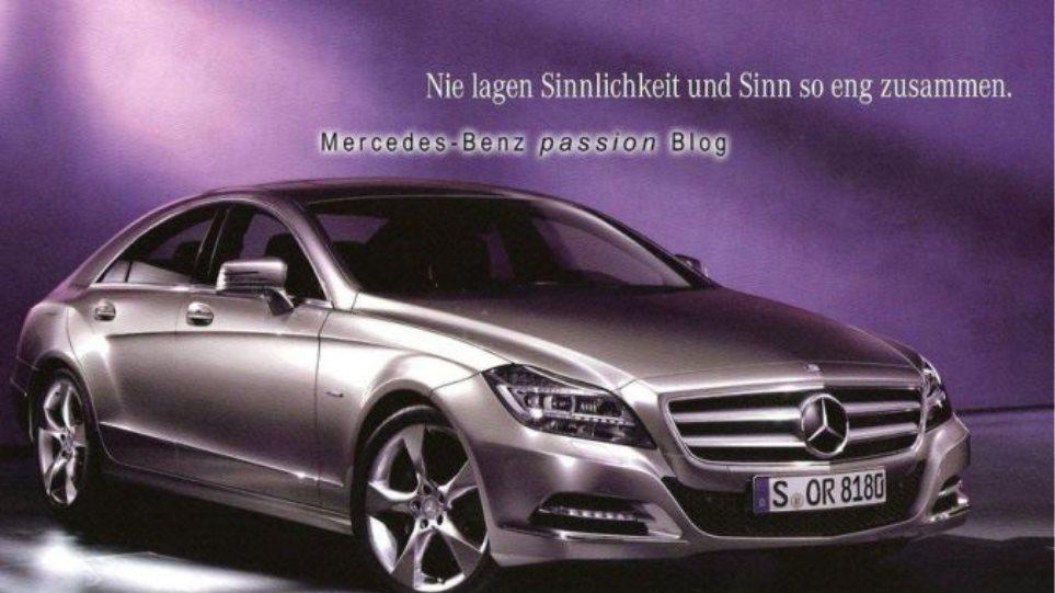 Mercedes CLS Shooting Brake: Απευθείας στο στόχο!