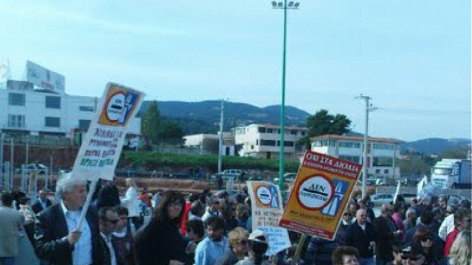 Διαδήλωση στα διόδια Μεταμόρφωσης και Αφιδνών