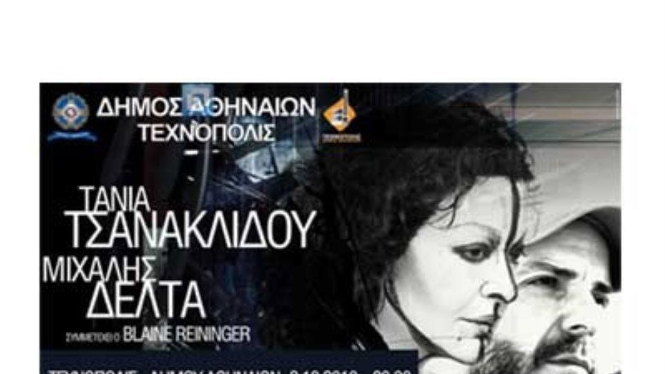 Τάνια Τσανακλίδου και Μιχάλης Δέλτα στην Τεχνόπολη