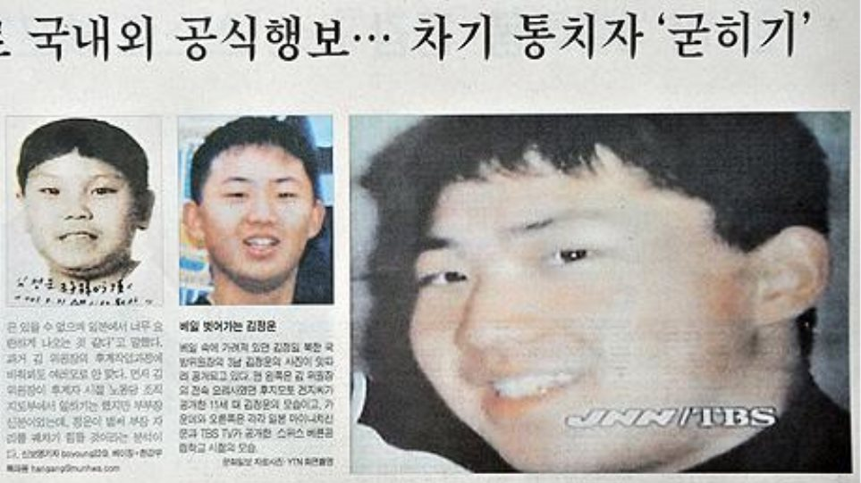 Δημοσιεύτηκαν φωτογραφίες του νεαρού Κιμ Γιονγκ Ουν
