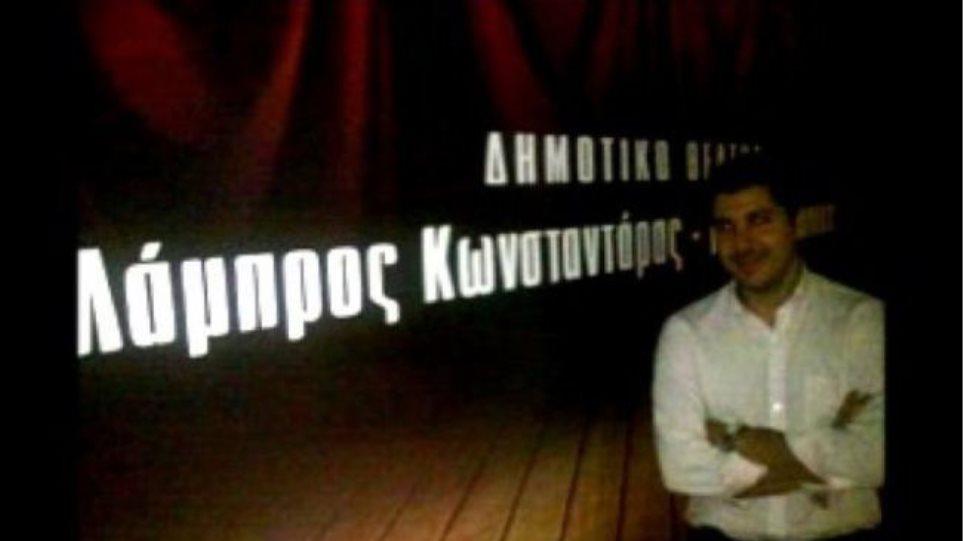 Κωνσταντάρας και Γκιωνάκης απέκτησαν… δικό τους θέατρο!