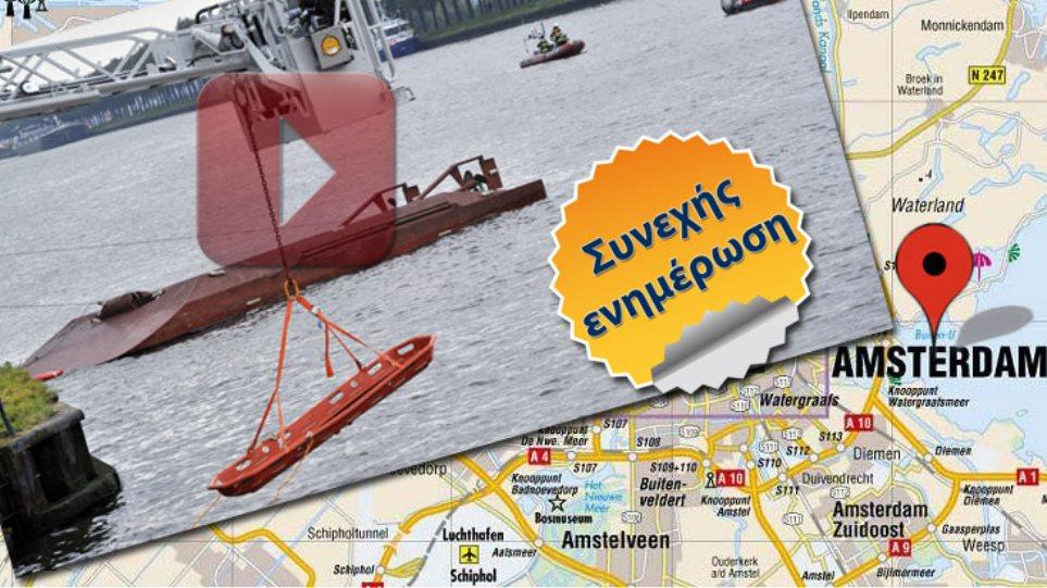 Συγκρούστηκαν δύο πλοία ανοιχτά του Αμστερνταμ