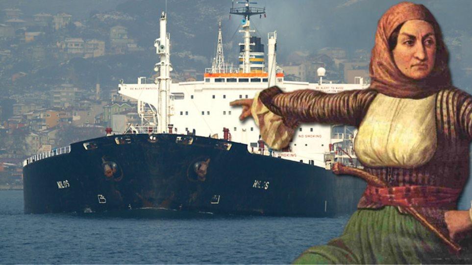 Ο στόλος θέλει την Μπουμπουλίνα του!