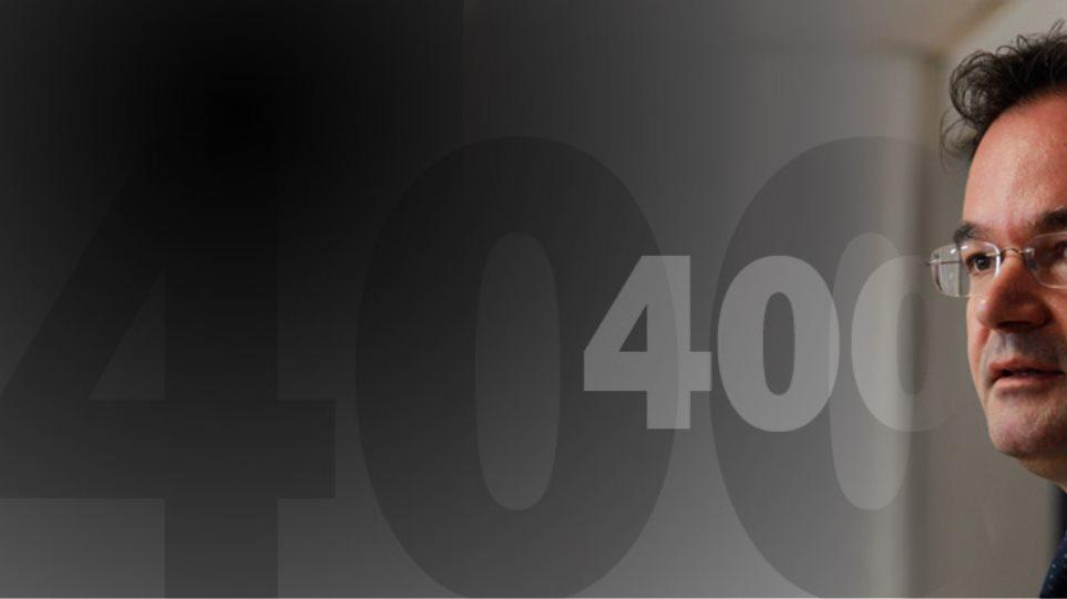 Τα spreads στο 400, αλλιώς νέο Μνημόνιο!