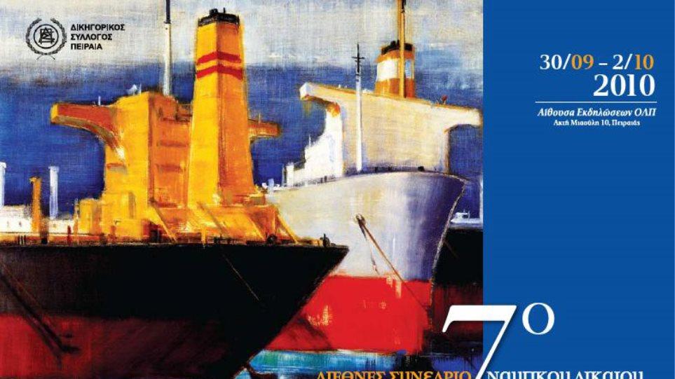 Στον Πειραιά το 7ο Διεθνές Συνέδριο Ναυτικού Δικαίου