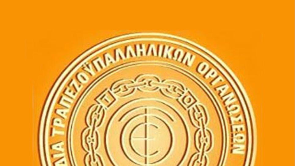 Η ΟΤΟΕ ζητά ισχυρό τραπεζικό πυλώνα