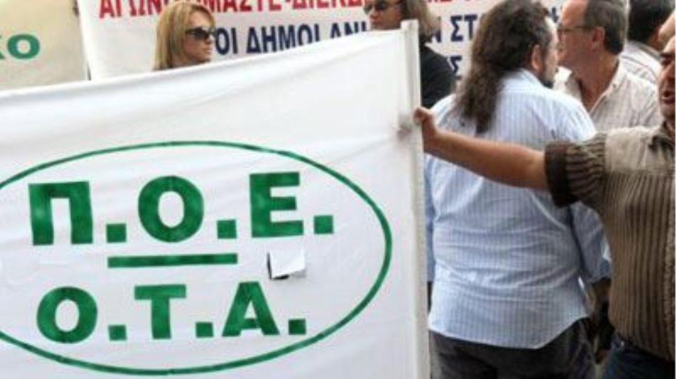 Στην πόρτα του ΥΠΕΣ η ΠΟΕ-ΟΤΑ