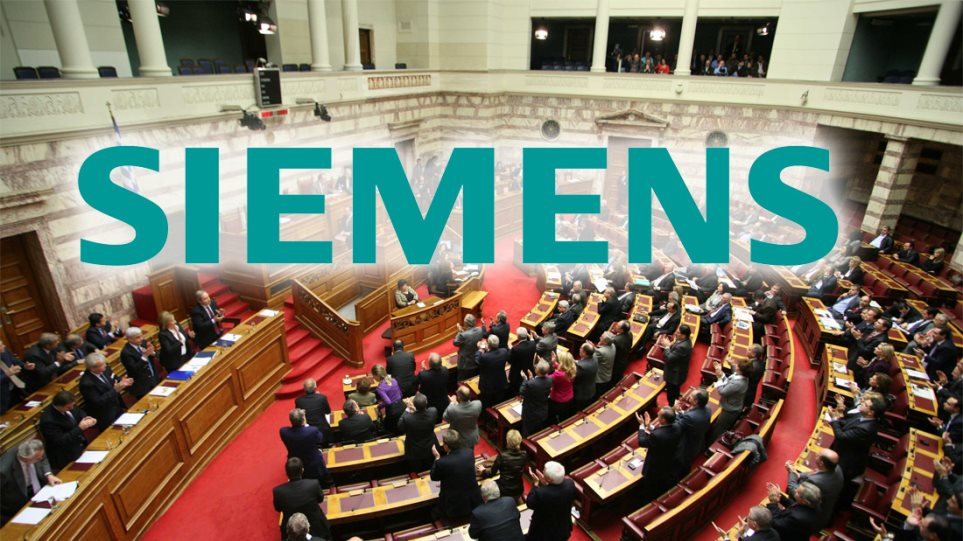 """Παραπέμπουν τους …""""καμένους"""" για την Siemens"""