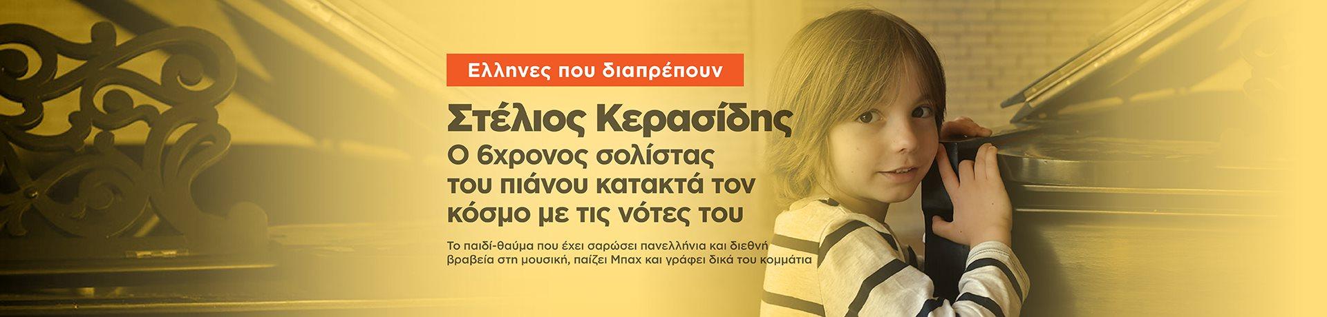 ee58a8338094 Πρώτο Θέμα - ειδήσεις από την Ελλάδα και όλο τον κόσμο - Έκτακτη ...