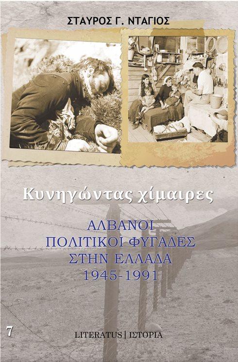 alvanoi_xotza1