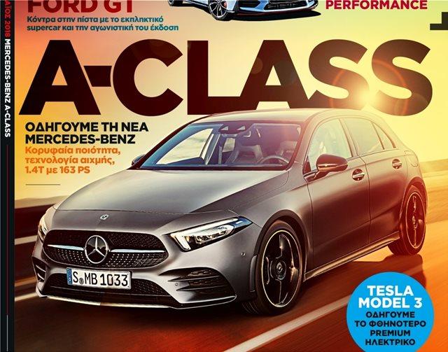 Πάρτε δωρεάν το καλύτερο περιοδικό αυτοκινήτου στον κόσμο...