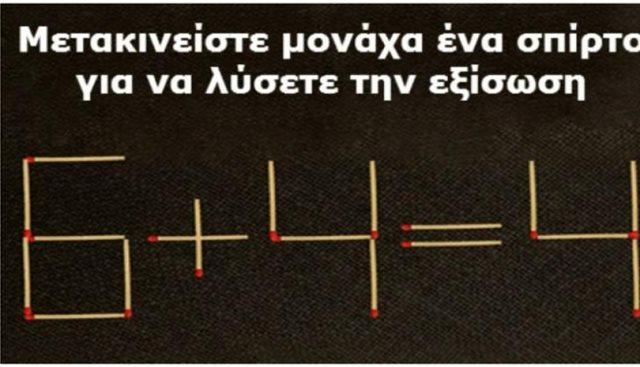 Μπορείτε να βρείτε πώς λύνεται αυτή η εξίσωση; 9 στους 10 αδυνατούν!