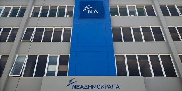 Νέα ερωτήματα από την ΝΔ για τα δάνεια της οικογένειας Τσίπρα
