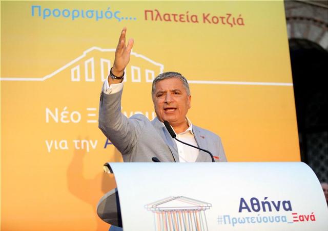 Πατούλης για Δήμο Αθηναίων: Το τρένο ξεκίνησε και δεν σταματά - Δηλώνω παρών στη μάχη για τη μεγάλη ανατροπή
