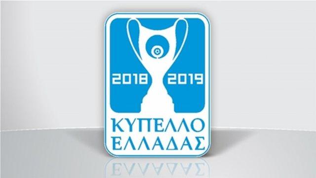Τα ζευγάρια της 1ης φάσης του Κυπέλλου Ελλάδας