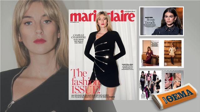 Στο Marie Claire Σεπτεμβρίου που κυκλοφορεί αποκλειστικά με το ΘΕΜΑ