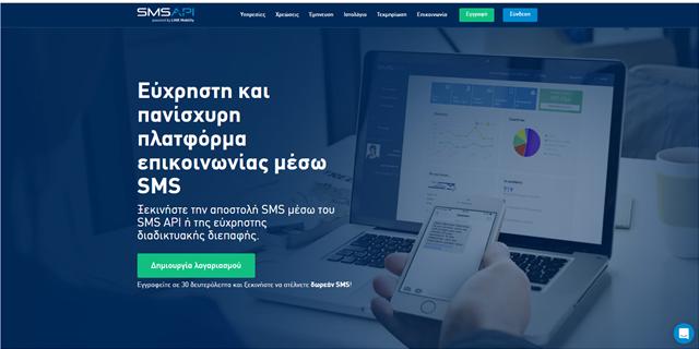 Νέα πλατφόρμα για δωρεάν SMS στα ελληνικά