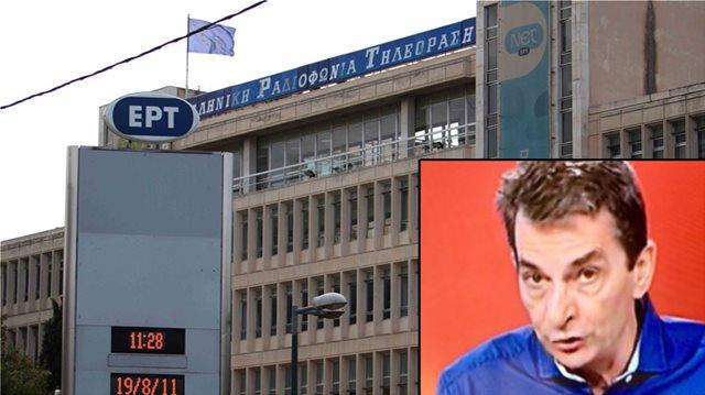 ΝΔ: Η εκπομπή ύβρεων της ΕΡΤ έχει κοστίσει στον Έλληνα φορολογούμενο 450.000 το τελευταίο δεκάμηνο