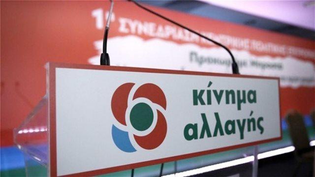Κίνημα Αλλαγής για «Φιλελεύθερο»: Η καθεστωτική αντίληψη των ΣΥΡΙΖΑΝΕΛ συνεχίζεται