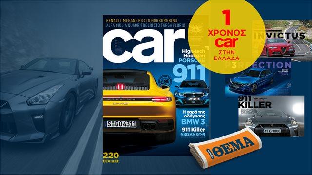 Σήμερα μαζί με το ΘΕΜΑ παίρνετε το CAR, το καλύτερο περιοδικό αυτοκινήτου που έχετε δεί ποτέ!