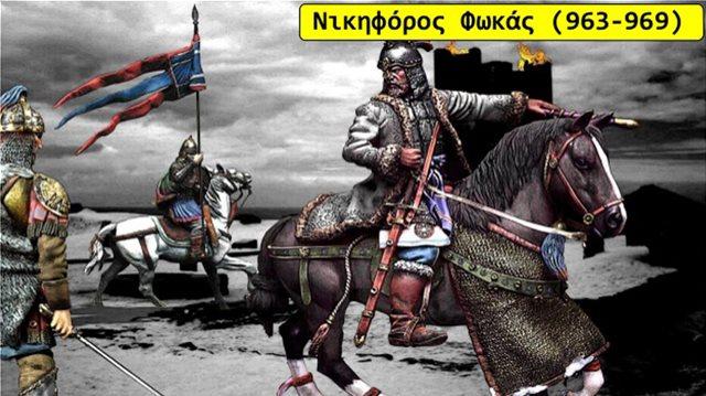 961: Ο Νικηφόρος Φωκάς απελευθερώνει την Κρήτη από τους Σαρακηνούς
