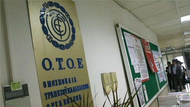 Νέο προεδρείο στην ΟΤΟΕ - Ξεκινούν οι συζητήσεις για νέες συμβάσεις εργασίας στις τράπεζες