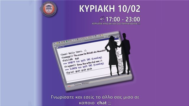 Ταξιδέψτε στον χρόνο και θυμηθείτε τα chat room στο Ελληνικό Μουσείο Πληροφορικής