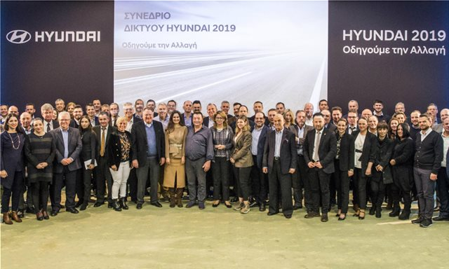 Hyundai: Ετήσιο συνέδριο δικτύου