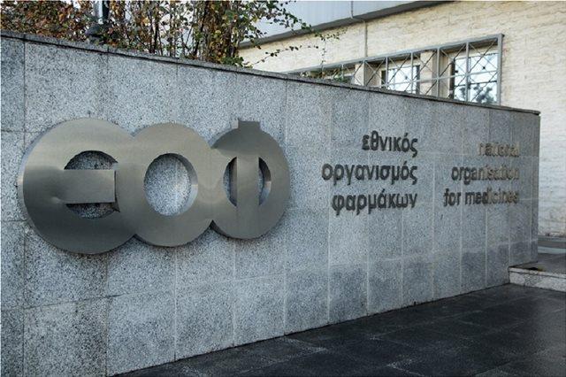 «Καμπανάκι» ΕΟΦ για προϊόν που διαφημίζεται διαδικτυακά