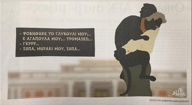 Δείτε το σκίτσο του Δημήτρη Χαντζόπουλου για τον Πολάκη και τον Τσίπρα