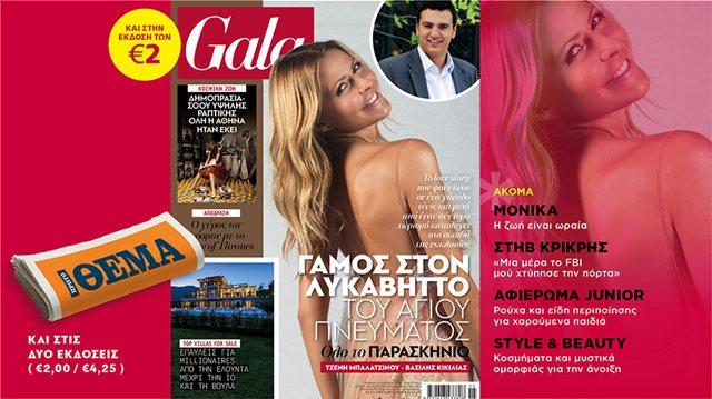 Μη χάσετε αυτή την Κυριακή  τo Gala, το κορυφαίο περιοδικό των διασήμων