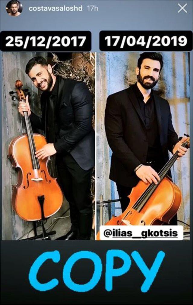 Ο Ηλίας Γκότσης αντέγραψε στο Instagram τον Κωνσταντίνο Βασάλο