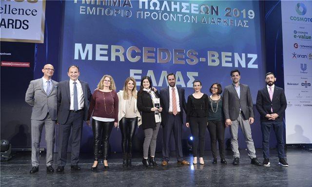 Διάκριση για τη Mercedes-Βenz Hellas