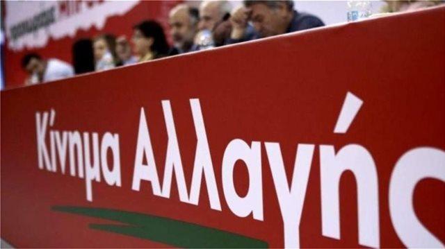 Καστανίδη, Μαγκριώτη και Κουκουλόπουλο στα εθνικά ψηφοδέλτια ανακοίνωσε το ΚΙΝΑΛ