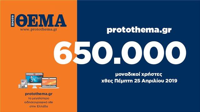 650.000 ΜΟΝΑΔΙΚΟΙ ΧΡΗΣΤΕΣ ΕΝΗΜΕΡΩΘΗΚΑΝ ΧΘΕΣ ΠΕΜΠΤΗ 25 ΑΠΡΙΛΙΟΥ ΑΠΟ ΤΟ PROTOTHEMA.GR