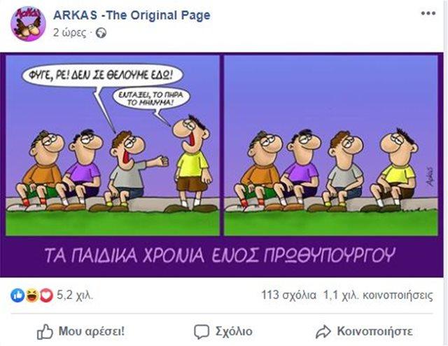 Το σκίτσο-σχόλιο του Αρκά για τον «μικρό πρωθυπουργό» μετά τις εκλογές