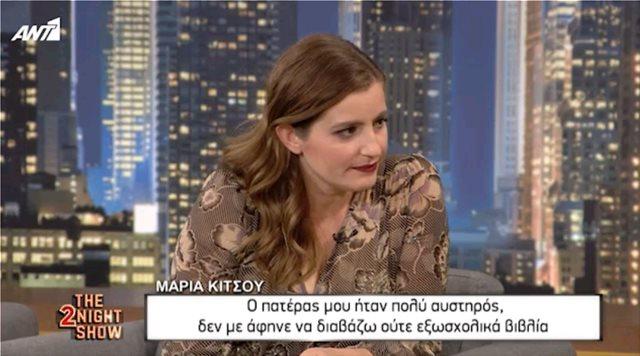 Μαρία Κίτσου: Συγκλονίζει η ηθοποιός - «Ο πατέρας μου πέθανε την ημέρα της πρώτης μου πρεμιέρας»