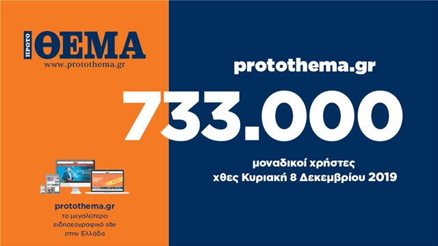 733.000 ΜΟΝΑΔΙΚΟΙ ΧΡΗΣΤΕΣ ΕΝΗΜΕΡΩΘΗΚΑΝ ΧΘΕΣ ΚΥΡΙΑΚΗ 8 ΔΕΚΕΜΒΡΙΟΥ  ΑΠΟ ΤΟ PROTOTHEMA.GR