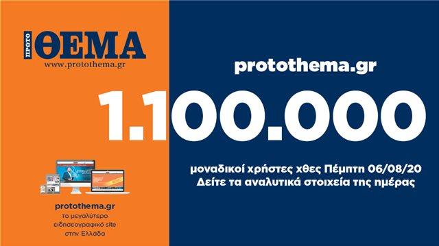 1.100.000 ΜΟΝΑΔΙΚΟΙ ΧΡΗΣΤΕΣ ΕΝΗΜΕΡΩΘΗΚΑΝ ΧΘΕΣ ΠΕΜΠΤΗ 6 ΑΥΓΟΥΣΤΟΥ ΑΠΟ ΤΟ PROTOTHEMA.GR
