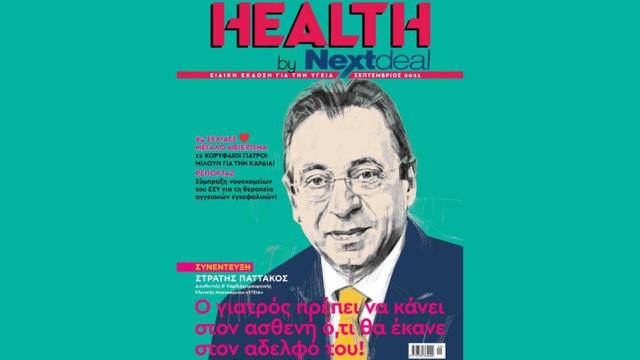 ΚΥΚΛΟΦΟΡΕΙ ΤΟ «HEALTH BY NEXTDEAL» ΜΕ ΕΝΑ 64ΣΕΛΙΔΟ ΑΦΙΕΡΩΜΑ ΓΙΑ ΤΗΝ ΚΑΡΔΙΑ