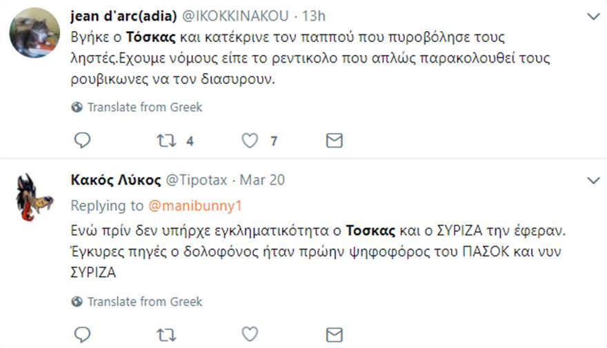toskas4