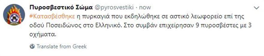 αστικο_ΠΥ
