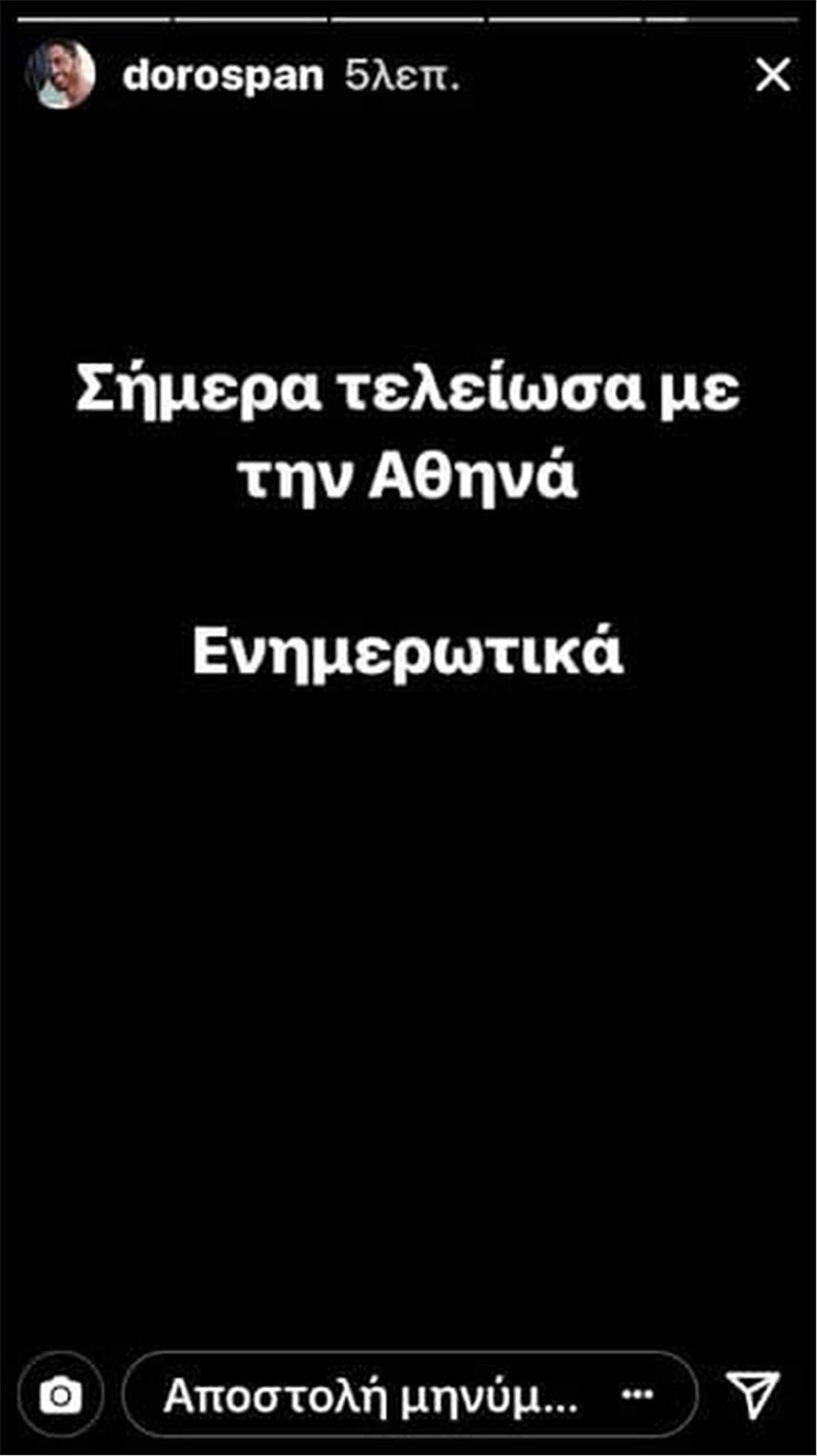 doros-athina-telos