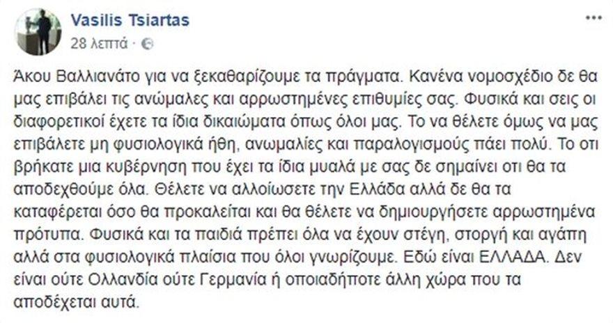 tsiartas_facebook