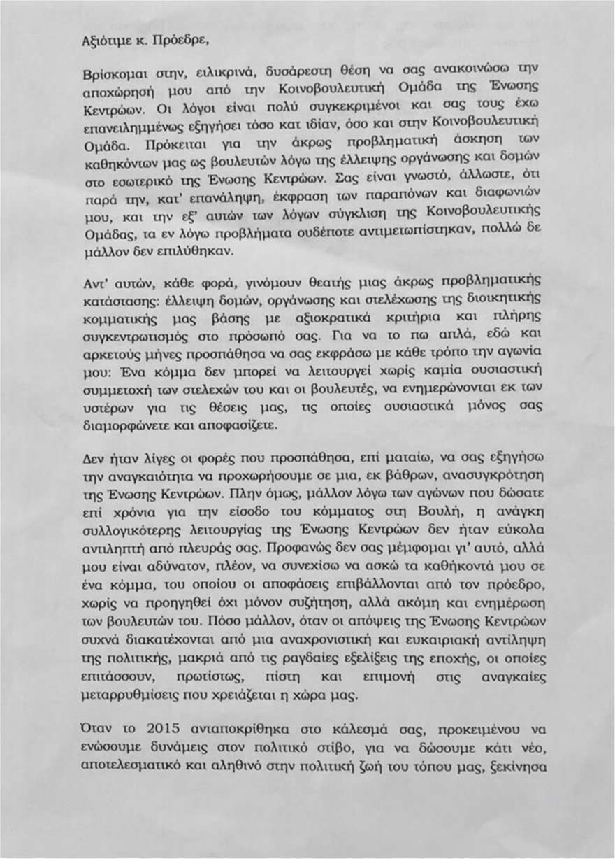 katsiantonsi-epistol_i-1