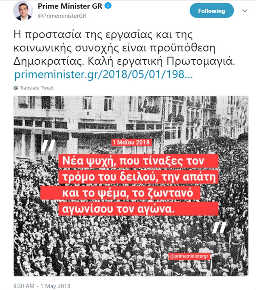 tsipras_protomagia