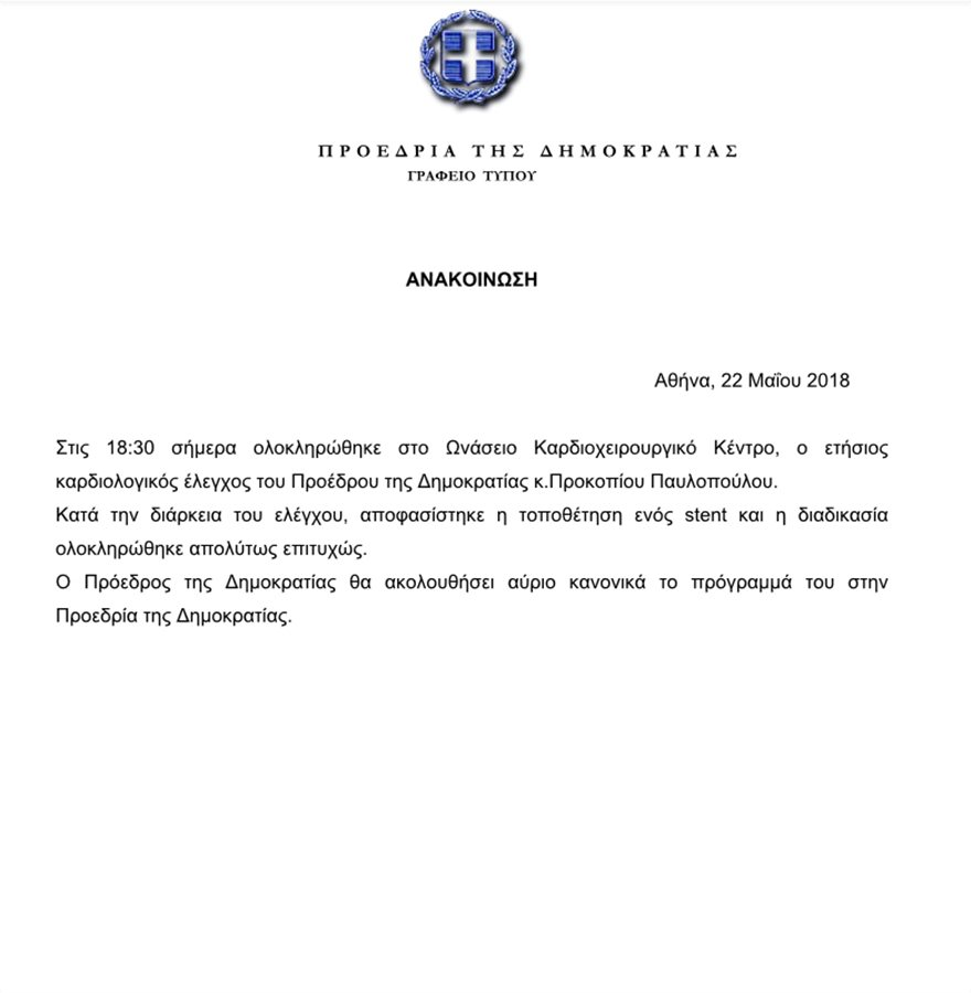 prokop_anakoinosi