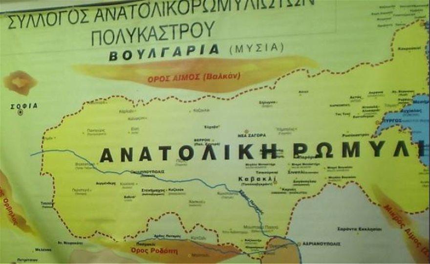 anatoliki_romilia__article