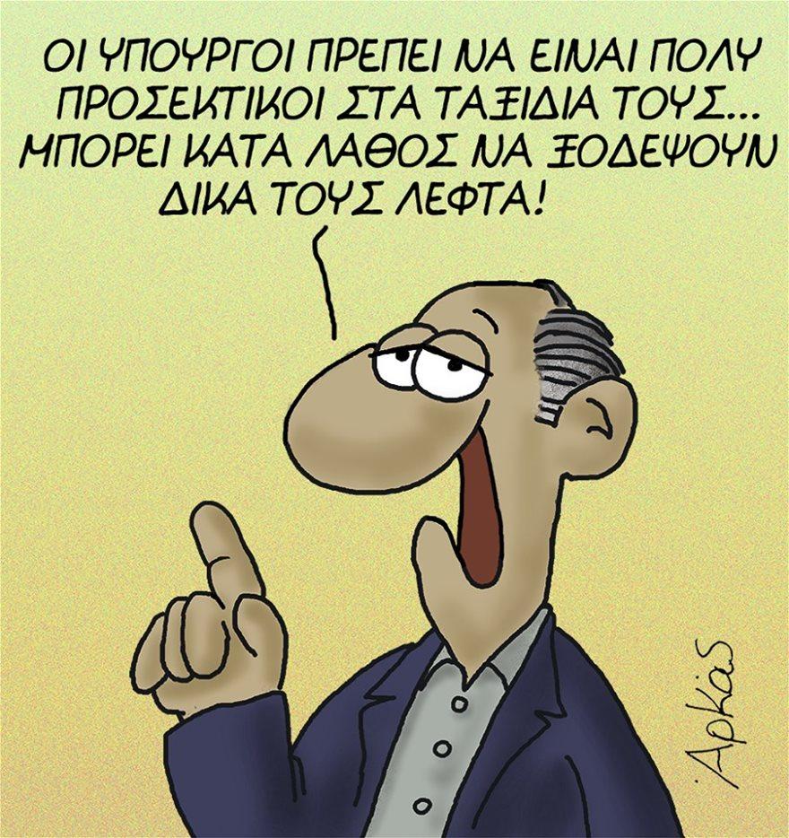 arkas-taxidi-aypoyrg