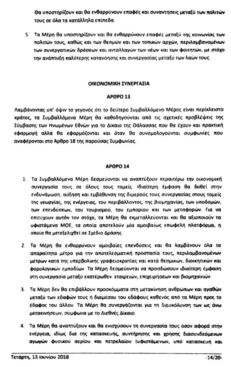 makedoniko14